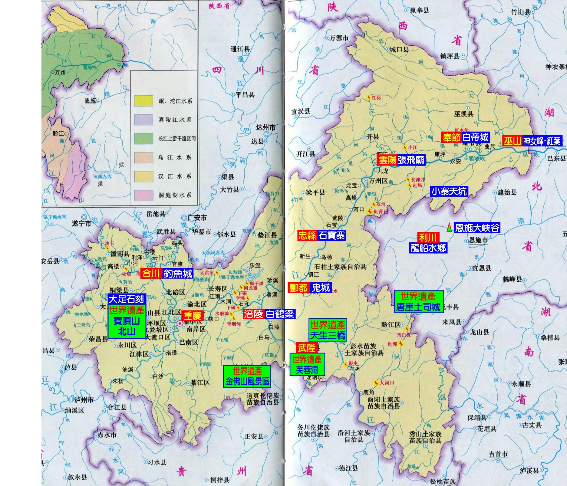陸遊三峽電子地圖