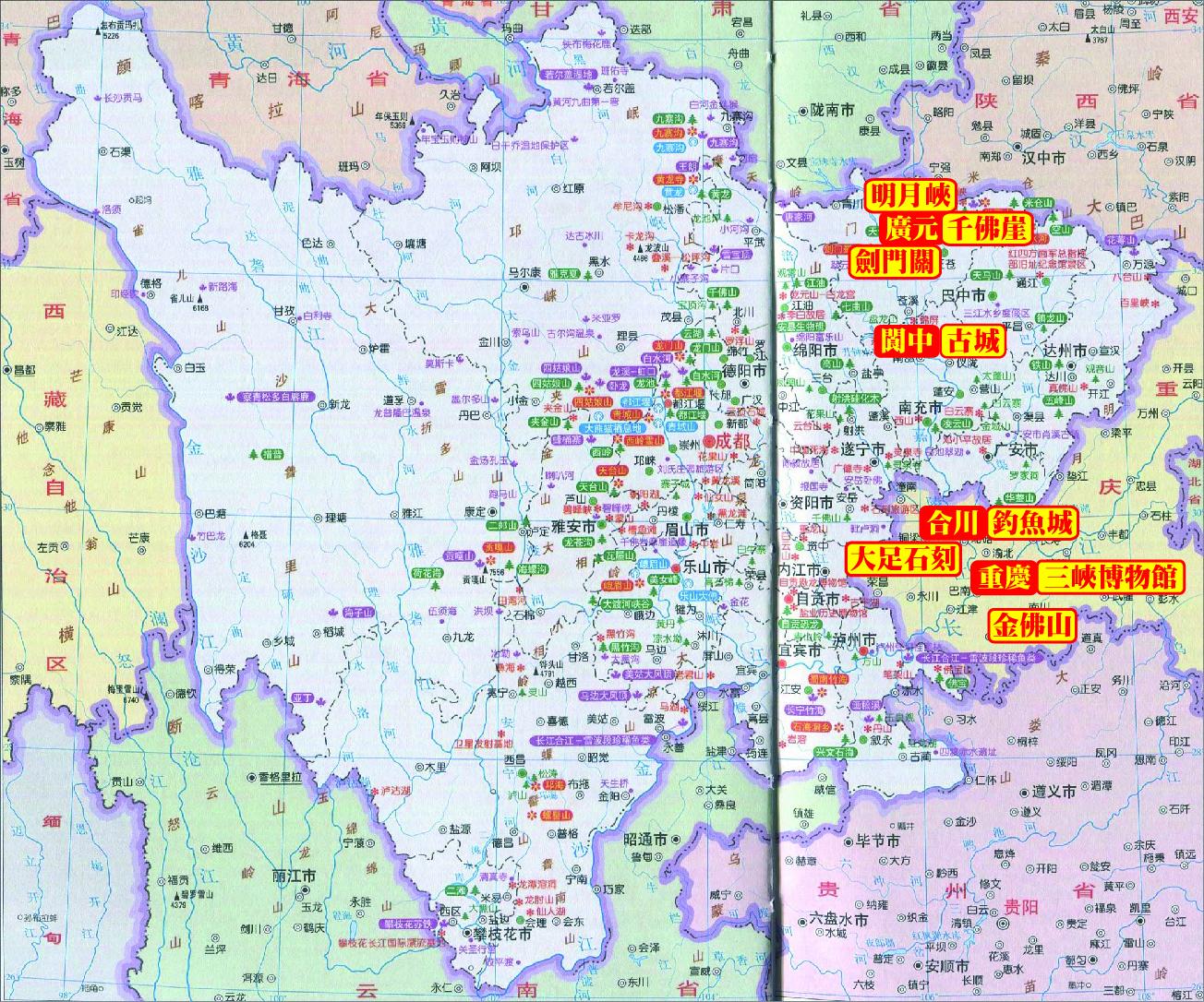 世界遺產古蜀棧道電子地圖