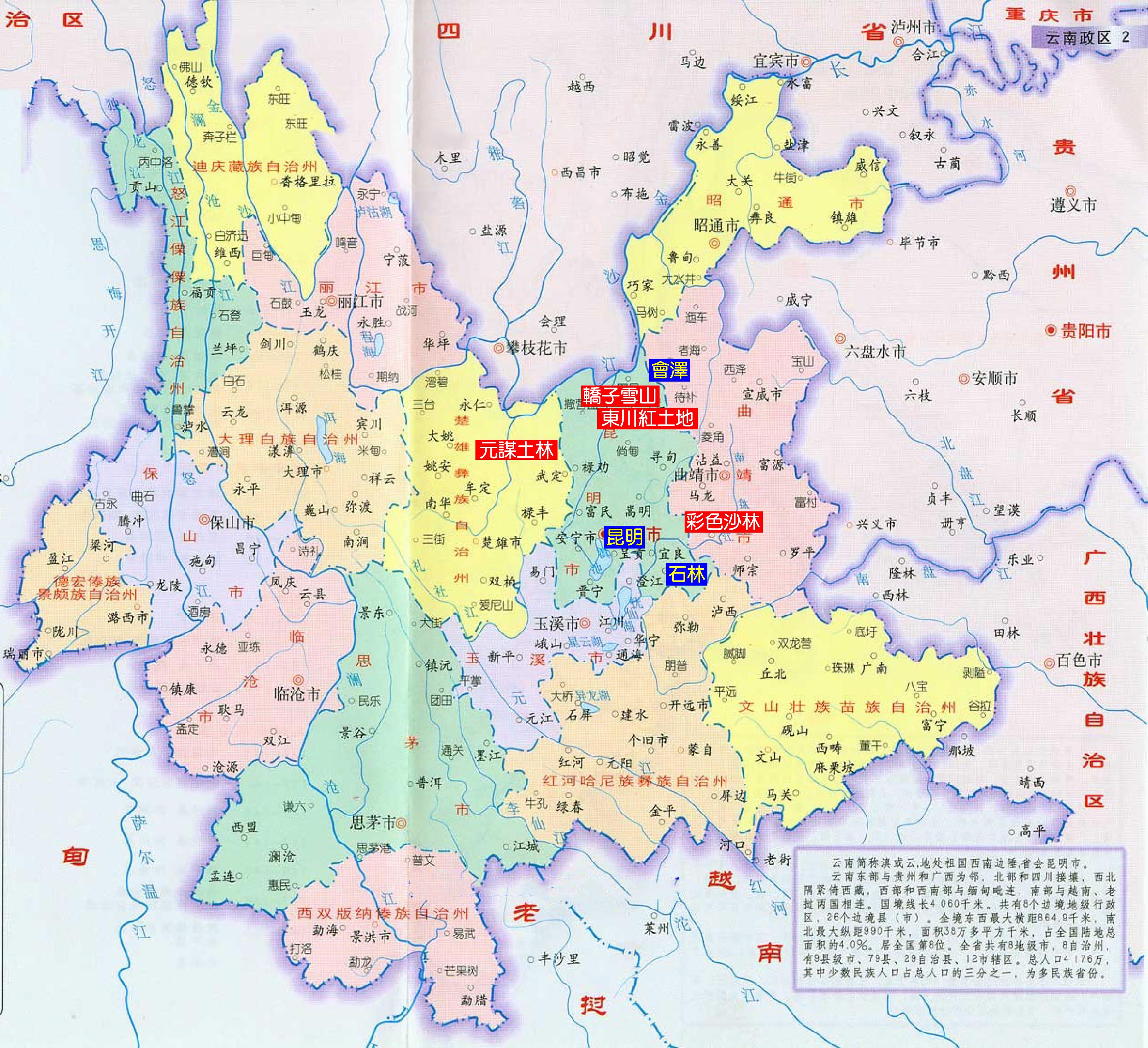 東川紅土地電子地圖