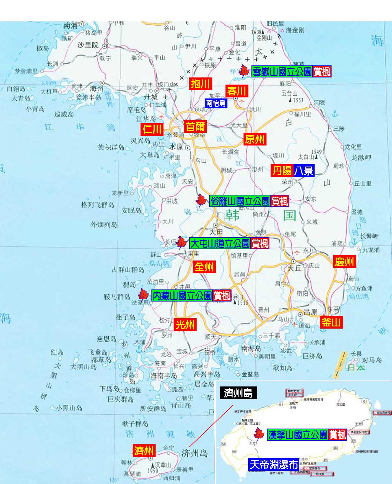南韓賞楓電子地圖