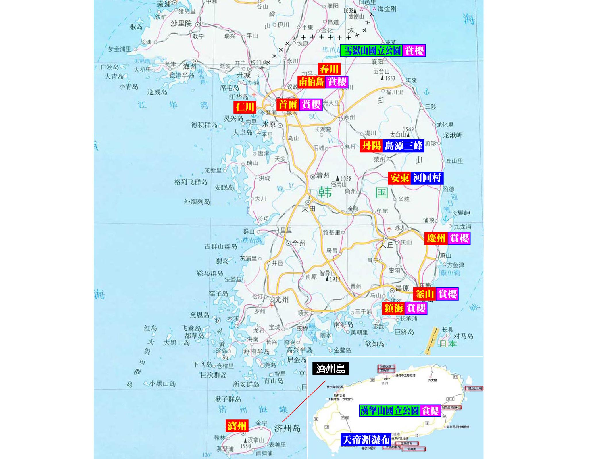 韓國賞櫻電子地圖